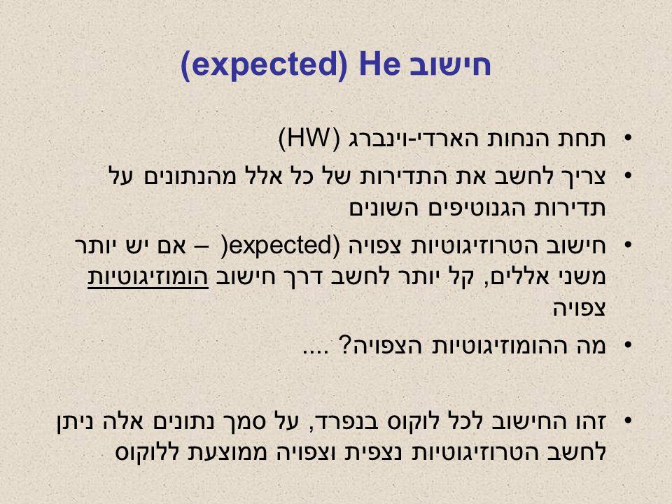 חישוב He (expected) תחת הנחות הארדי-וינברג (HW)