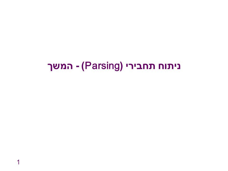 ניתוח תחבירי (Parsing) - המשך