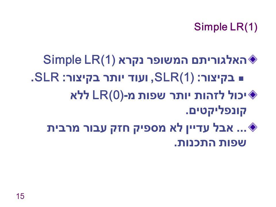האלגוריתם המשופר נקרא Simple LR(1)