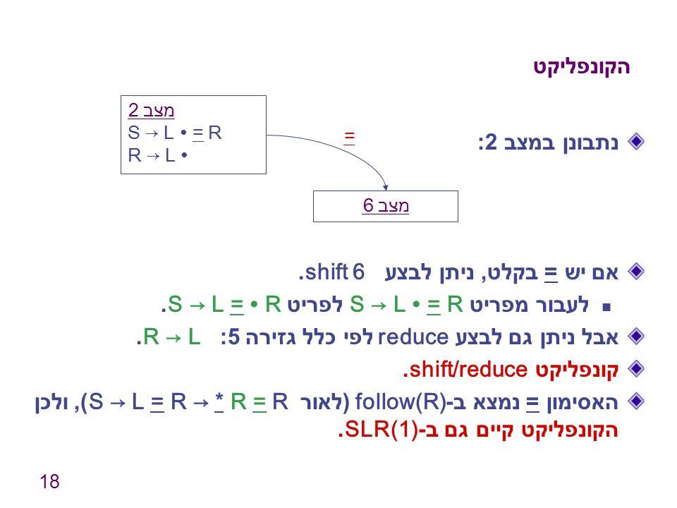 אם יש = בקלט, ניתן לבצע shift 6.
