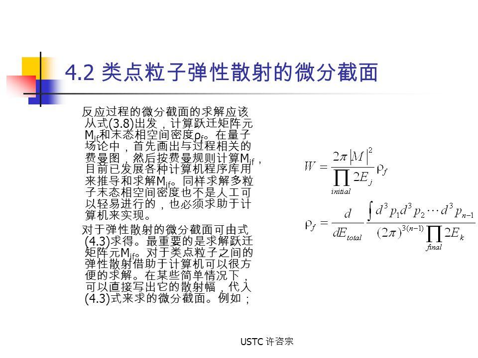 4.2 类点粒子弹性散射的微分截面