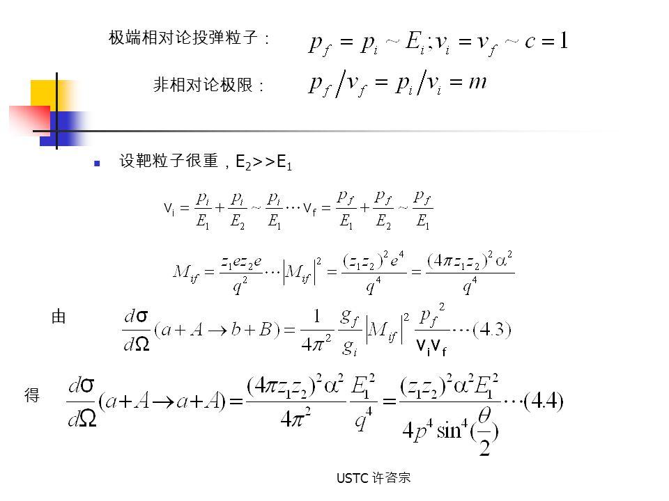 极端相对论投弹粒子: 非相对论极限: 设靶粒子很重,E2>>E1 由 得 USTC 许咨宗