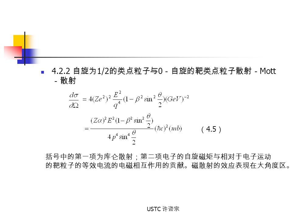 4.2.2 自旋为1/2的类点粒子与0-自旋的靶类点粒子散射-Mott-散射