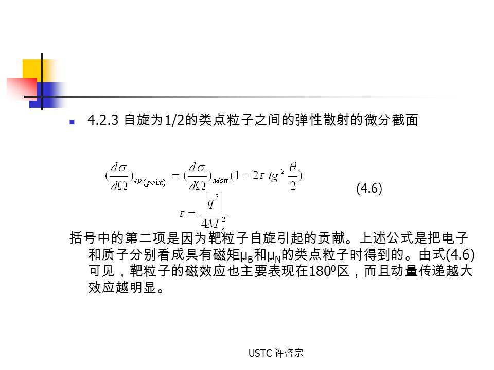4.2.3 自旋为1/2的类点粒子之间的弹性散射的微分截面