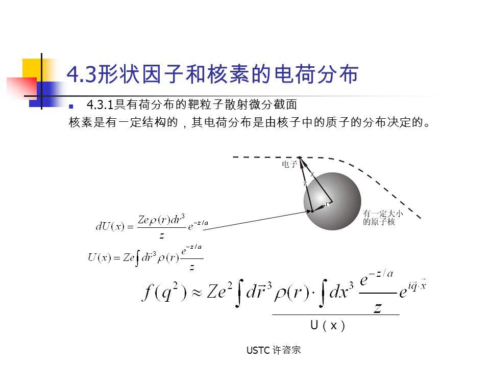 4.3形状因子和核素的电荷分布 4.3.1具有荷分布的靶粒子散射微分截面 核素是有一定结构的,其电荷分布是由核子中的质子的分布决定的。