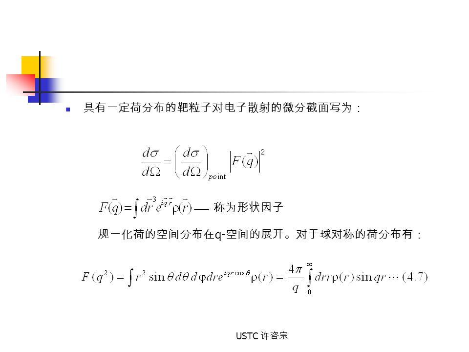 具有一定荷分布的靶粒子对电子散射的微分截面写为: