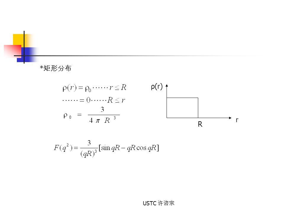 *矩形分布 ρ(r) r R USTC 许咨宗
