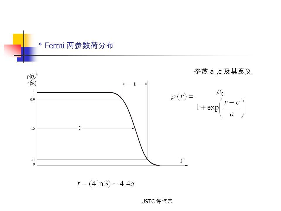 * Fermi 两参数荷分布 参数 a ,c 及其意义 USTC 许咨宗
