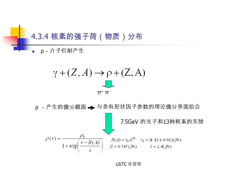 4.3.4 核素的强子荷(物质)分布 ρ-介子衍射产生 π+ π- ρ -产生的微分截面 与含有形状因子参数的理论微分界面拟合