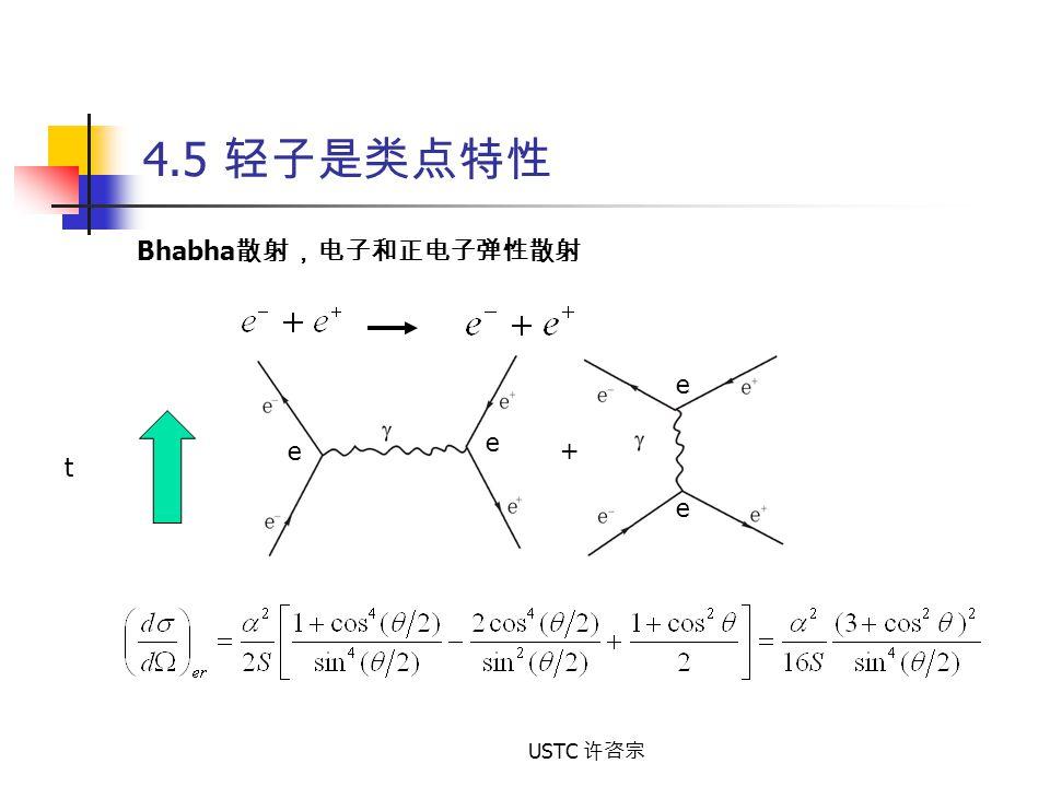 4.5 轻子是类点特性 Bhabha散射,电子和正电子弹性散射 t e + USTC 许咨宗