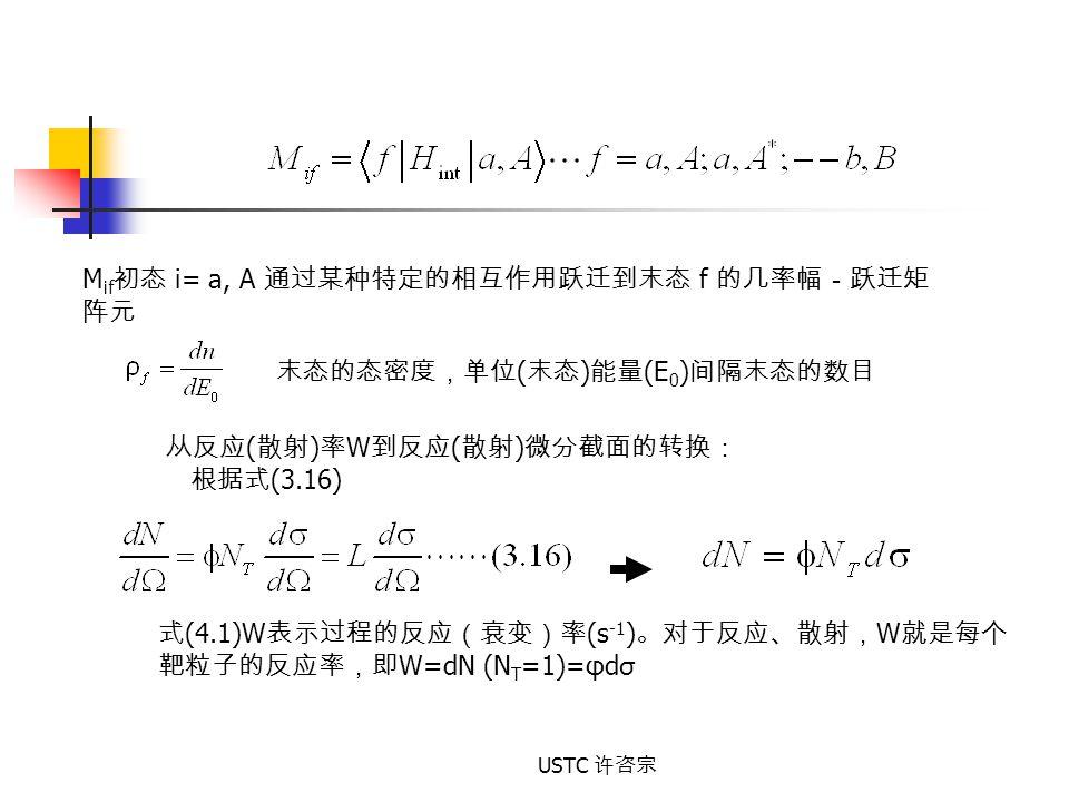 Mif初态 i= a, A 通过某种特定的相互作用跃迁到末态 f 的几率幅-跃迁矩阵元