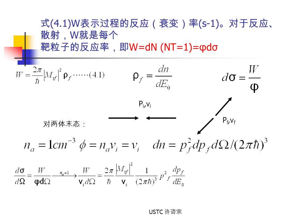 式(4.1)W表示过程的反应(衰变)率(s-1)。对于反应、散射,W就是每个 靶粒子的反应率,即W=dN (NT=1)=φdσ