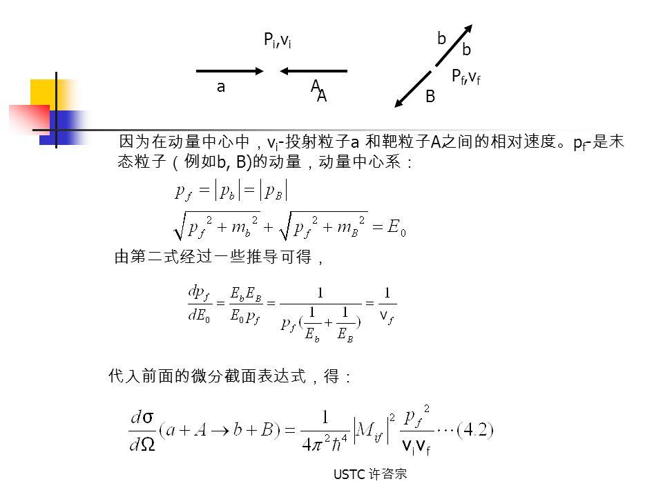 因为在动量中心中,vi-投射粒子a 和靶粒子A之间的相对速度。pf-是末态粒子(例如b, B)的动量,动量中心系: