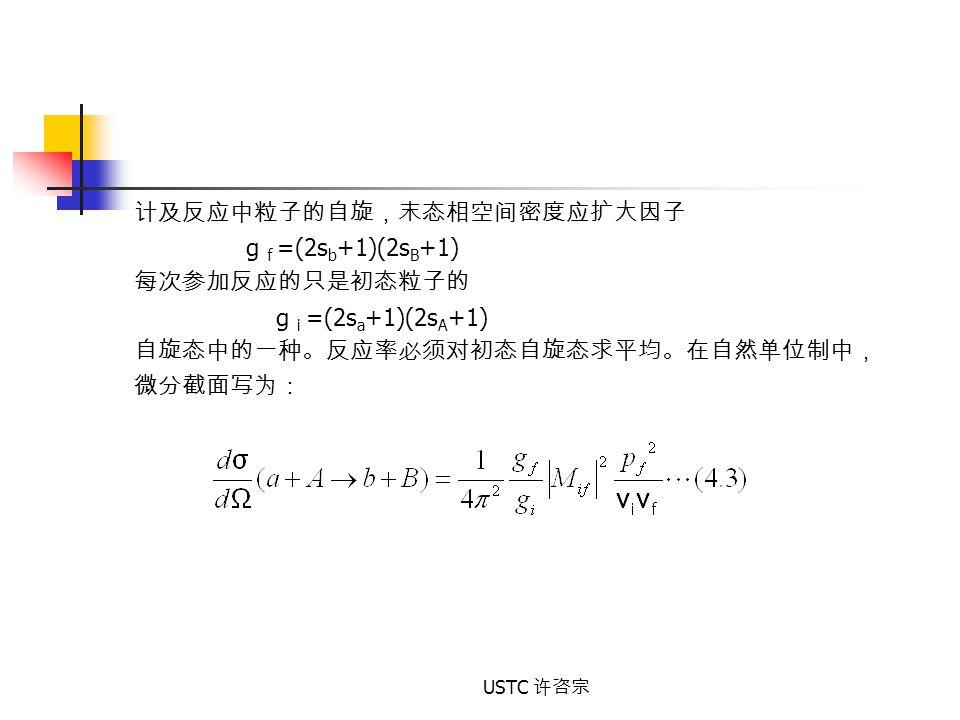 计及反应中粒子的自旋,末态相空间密度应扩大因子 g f =(2sb+1)(2sB+1) 每次参加反应的只是初态粒子的