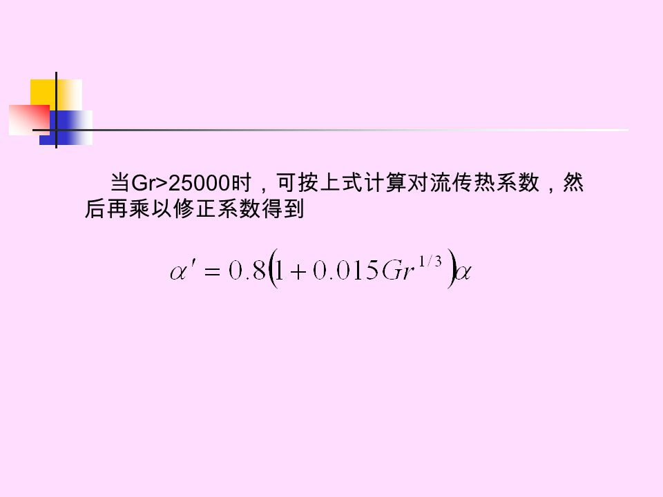 当Gr>25000时,可按上式计算对流传热系数,然后再乘以修正系数得到