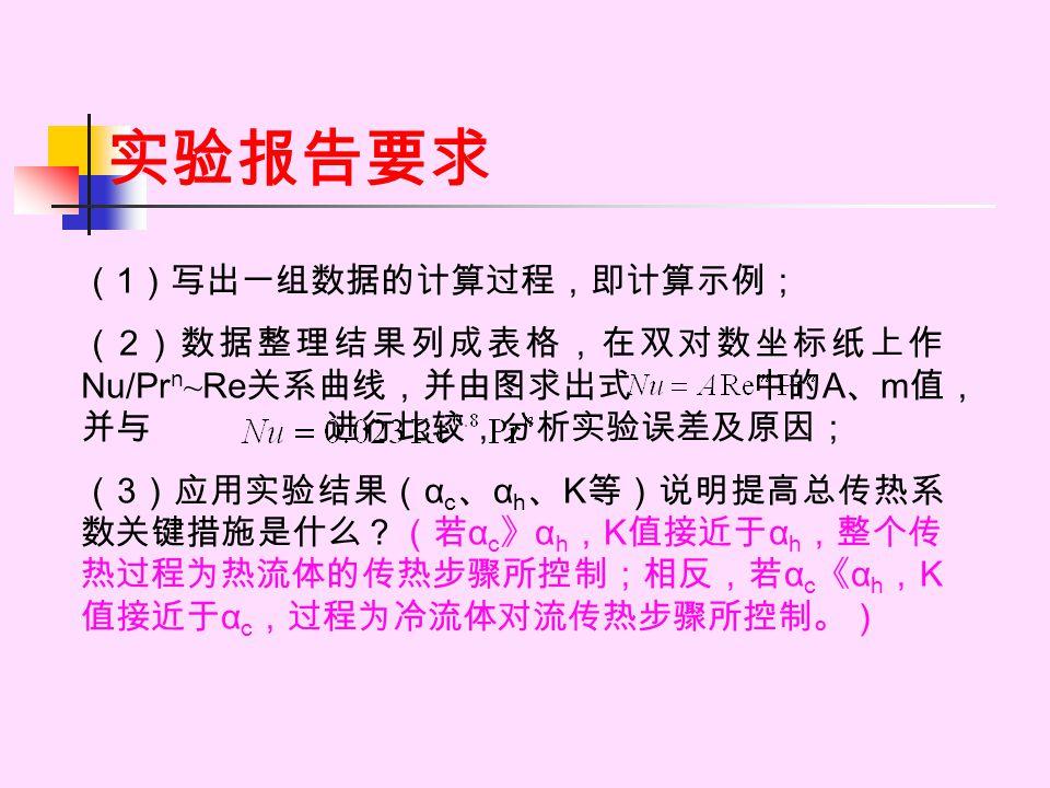 实验报告要求 (1)写出一组数据的计算过程,即计算示例;