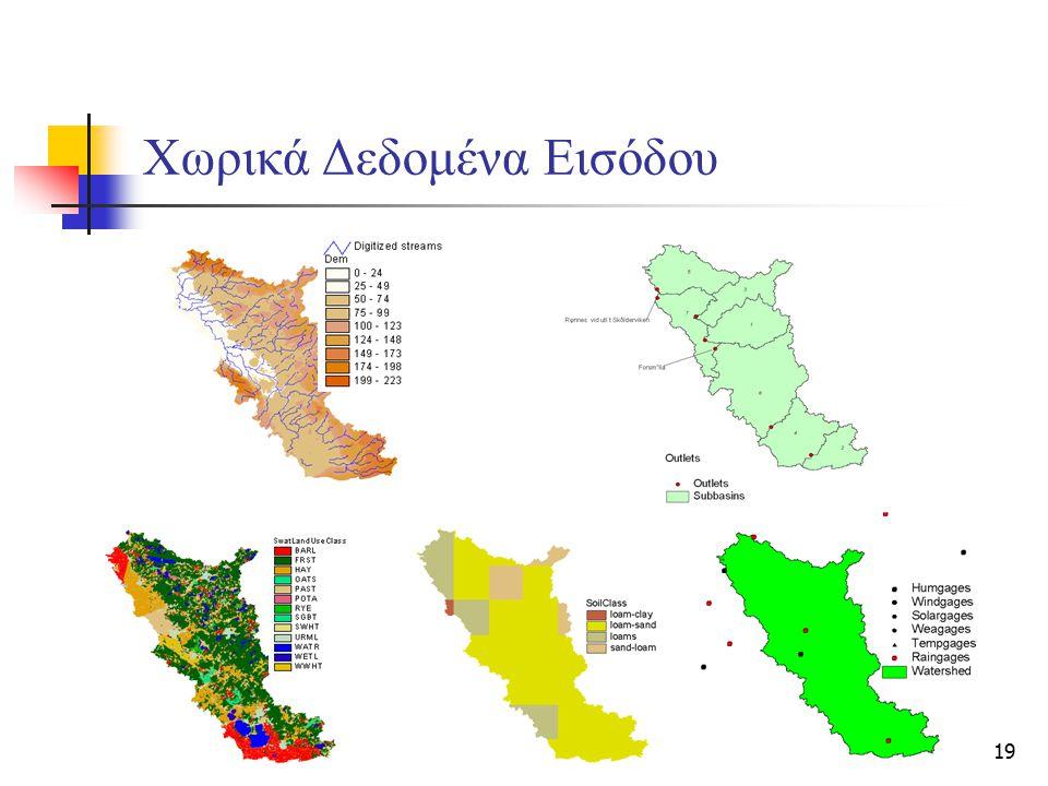 Χωρικά Δεδομένα Εισόδου