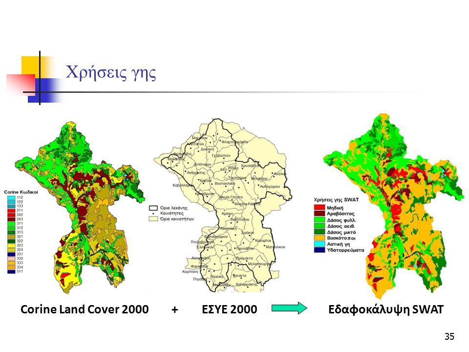 Χρήσεις γης Corine Land Cover 2000 + ΕΣΥΕ 2000 Εδαφοκάλυψη SWAT 35