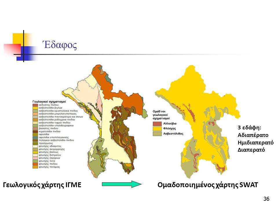 Έδαφος Γεωλογικός χάρτης ΙΓΜΕ Ομαδοποιημένος χάρτης SWAT 3 εδάφη: