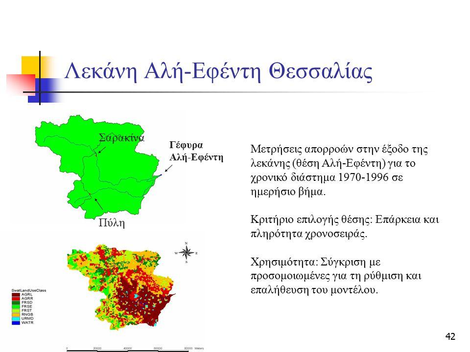 Λεκάνη Αλή-Εφέντη Θεσσαλίας