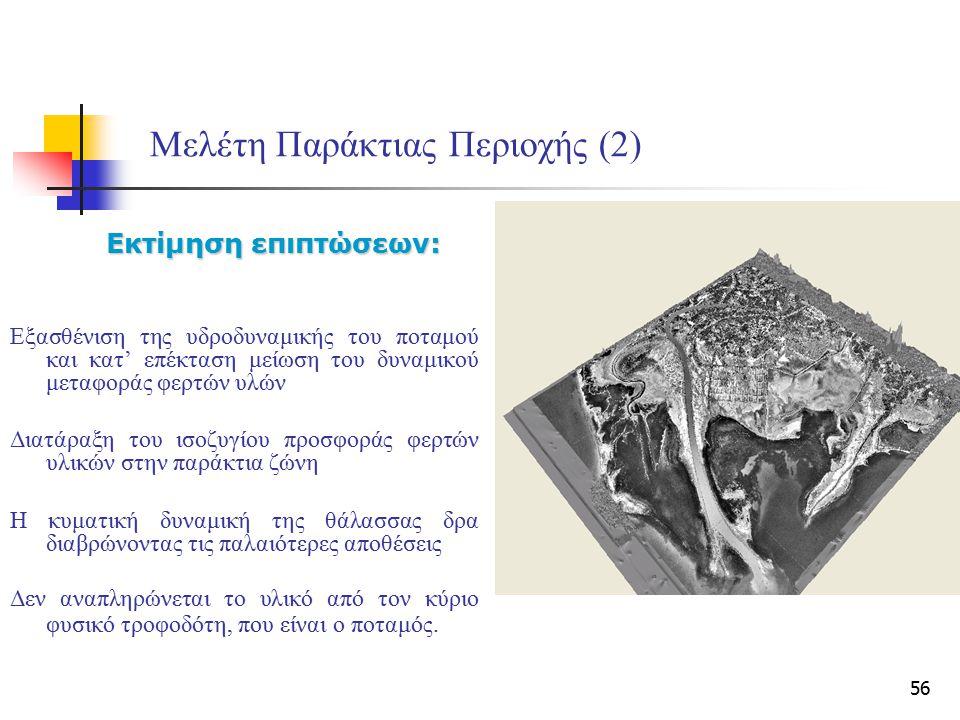 Μελέτη Παράκτιας Περιοχής (2)