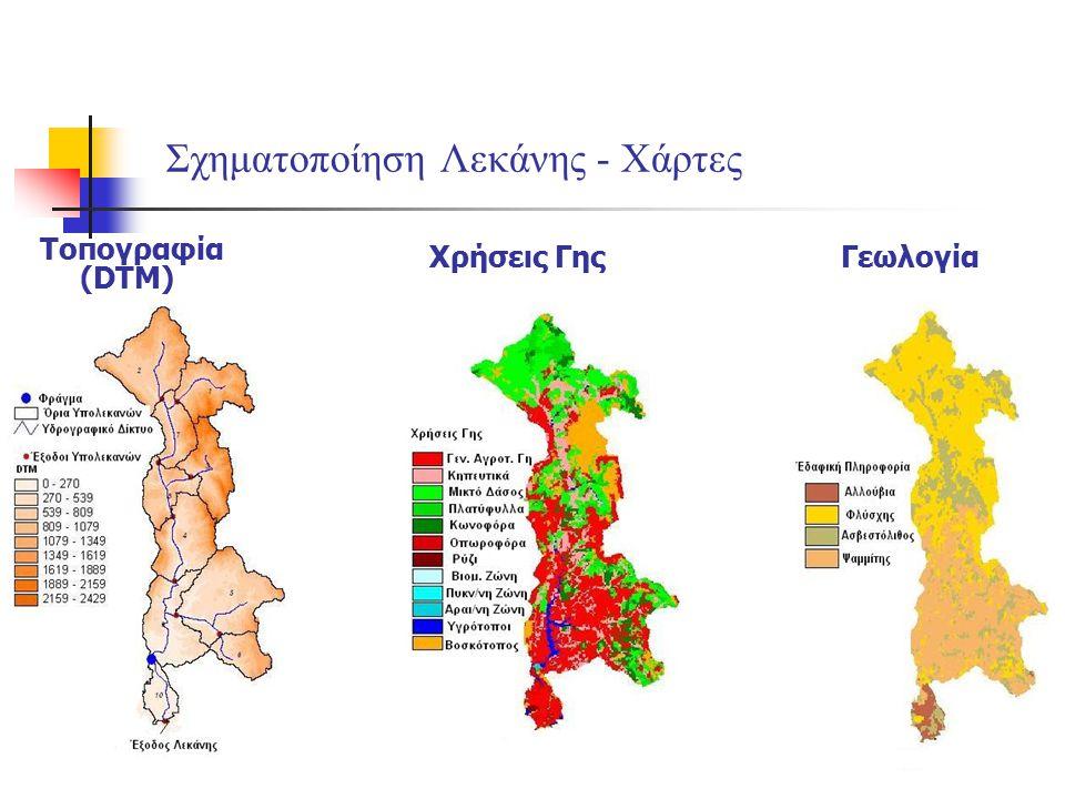 Σχηματοποίηση Λεκάνης - Χάρτες