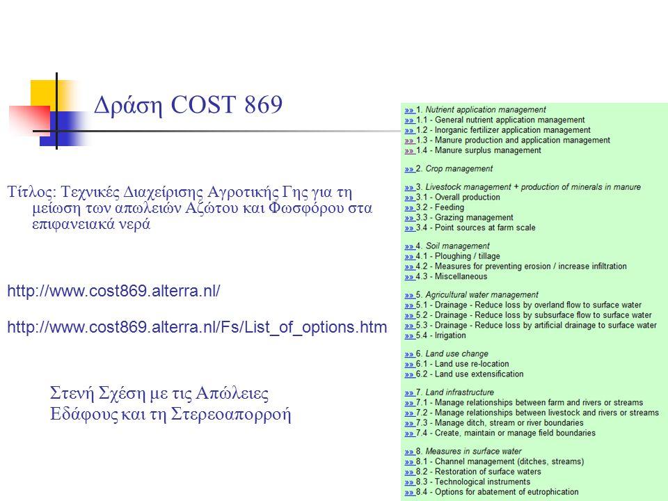 Δράση COST 869 Τίτλος: Τεχνικές Διαχείρισης Αγροτικής Γης για τη μείωση των απωλειών Αζώτου και Φωσφόρου στα επιφανειακά νερά.