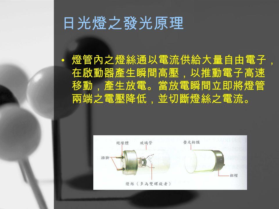 日光燈之發光原理 燈管內之燈絲通以電流供給大量自由電子,在啟動器產生瞬間高壓,以推動電子高速移動,產生放電。當放電瞬間立即將燈管兩端之電壓降低,並切斷燈絲之電流。