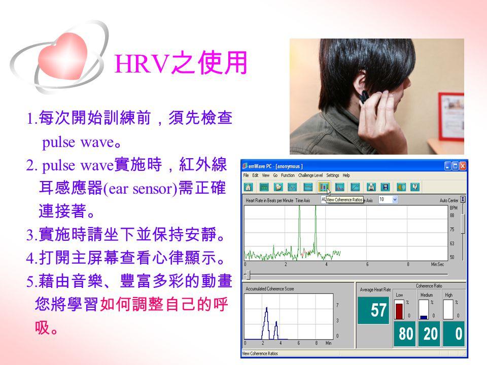 HRV之使用 1.每次開始訓練前,須先檢查 pulse wave。 2. pulse wave實施時,紅外線