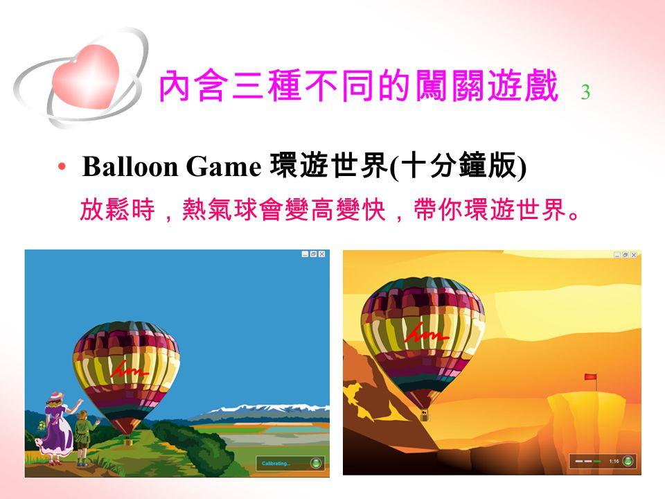 內含三種不同的闖關遊戲 3 Balloon Game 環遊世界(十分鐘版) 放鬆時,熱氣球會變高變快,帶你環遊世界。