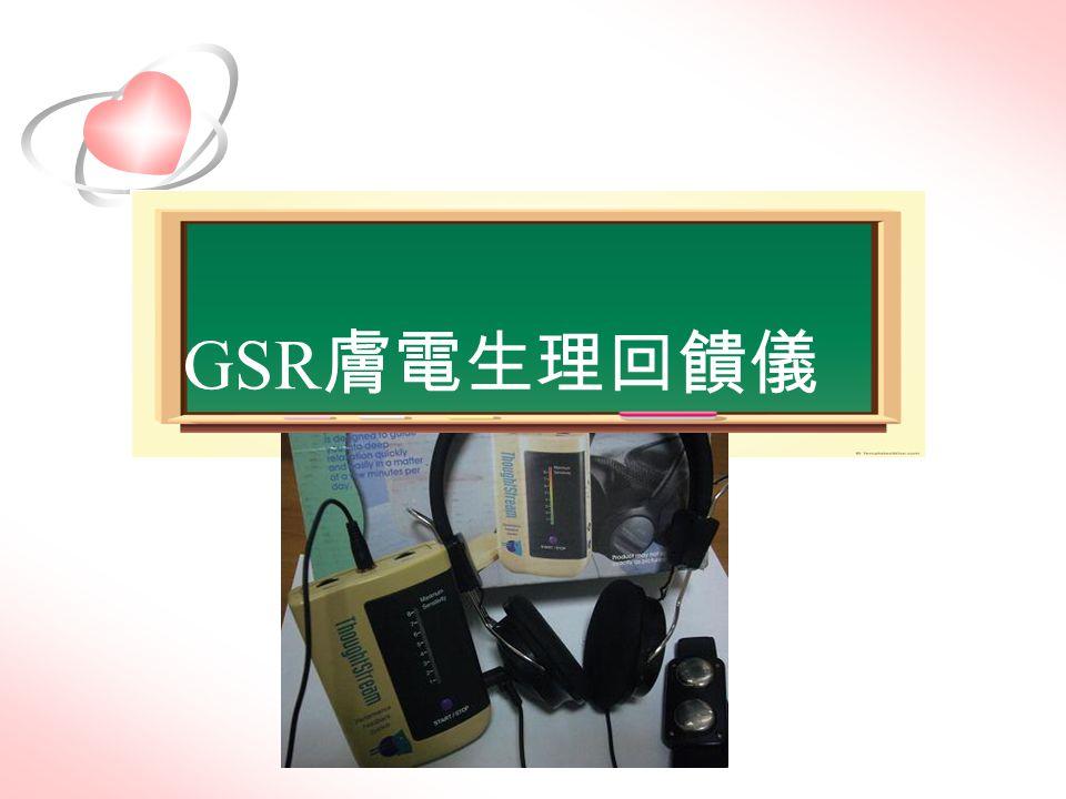 GSR膚電生理回饋儀