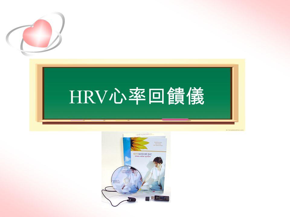 HRV心率回饋儀