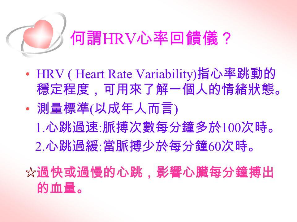何謂HRV心率回饋儀? HRV ( Heart Rate Variability)指心率跳動的穩定程度,可用來了解一個人的情緒狀態。