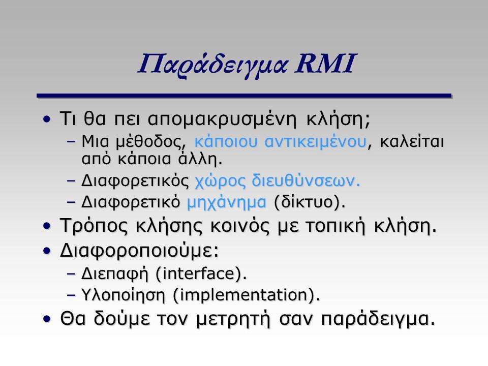 Παράδειγμα RMI Τι θα πει απομακρυσμένη κλήση;