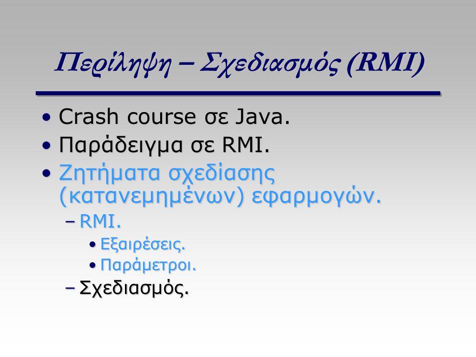 Περίληψη – Σχεδιασμός (RMI)
