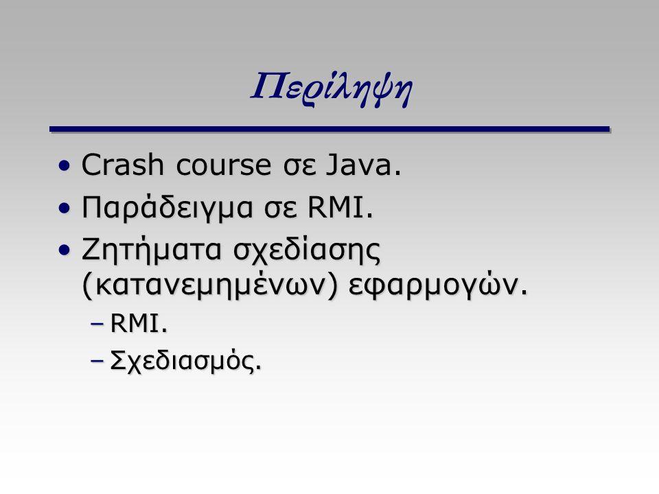 Περίληψη Crash course σε Java. Παράδειγμα σε RMI.