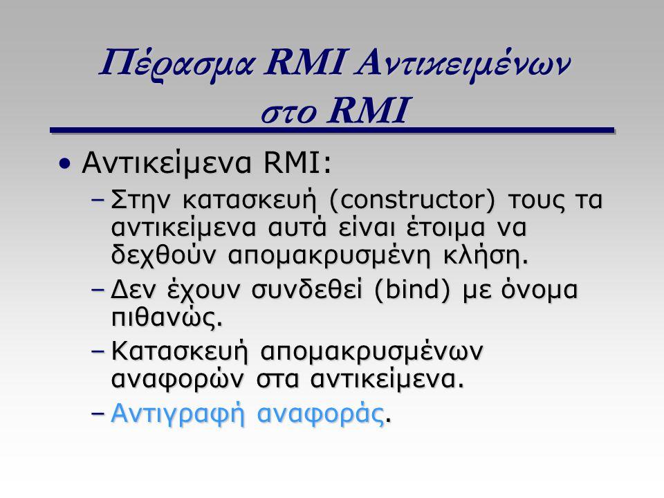 Πέρασμα RMI Αντικειμένων στο RMI