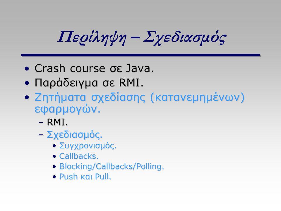 Περίληψη – Σχεδιασμός Crash course σε Java. Παράδειγμα σε RMI.
