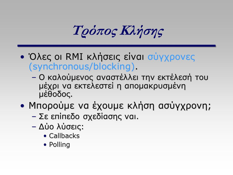 Τρόπος Κλήσης Όλες οι RMI κλήσεις είναι σύγχρονες (synchronous/blocking).