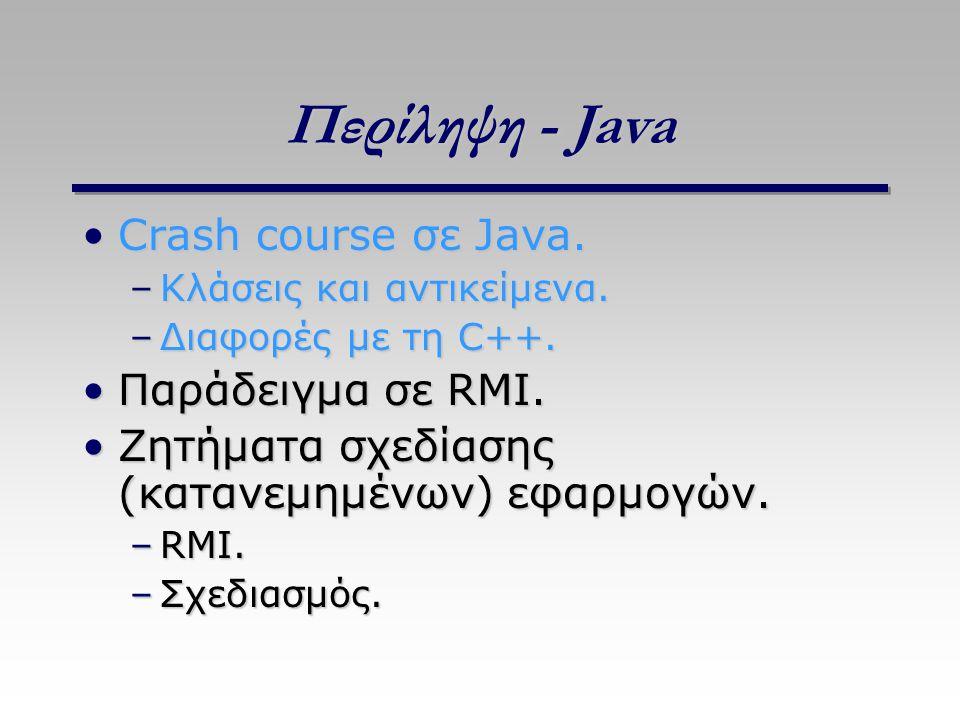 Περίληψη - Java Crash course σε Java. Παράδειγμα σε RMI.
