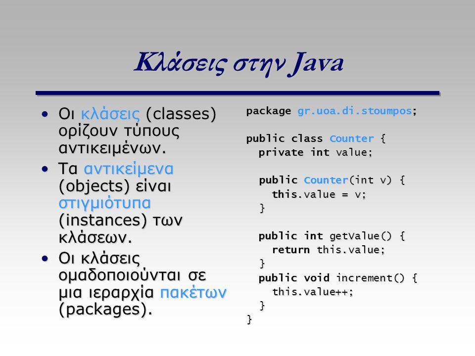 Κλάσεις στην Java Οι κλάσεις (classes) ορίζουν τύπους αντικειμένων.