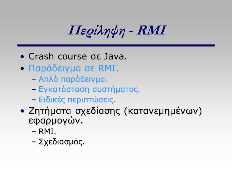Περίληψη - RMI Crash course σε Java. Παράδειγμα σε RMI.