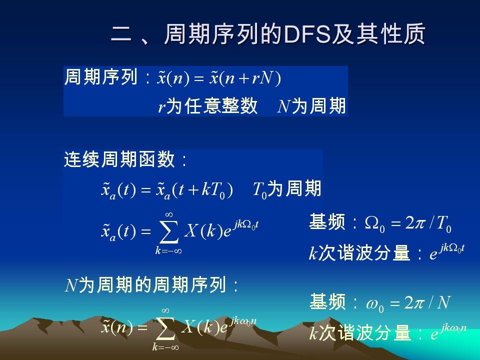 二 、周期序列的DFS及其性质 常系数线性差分方程