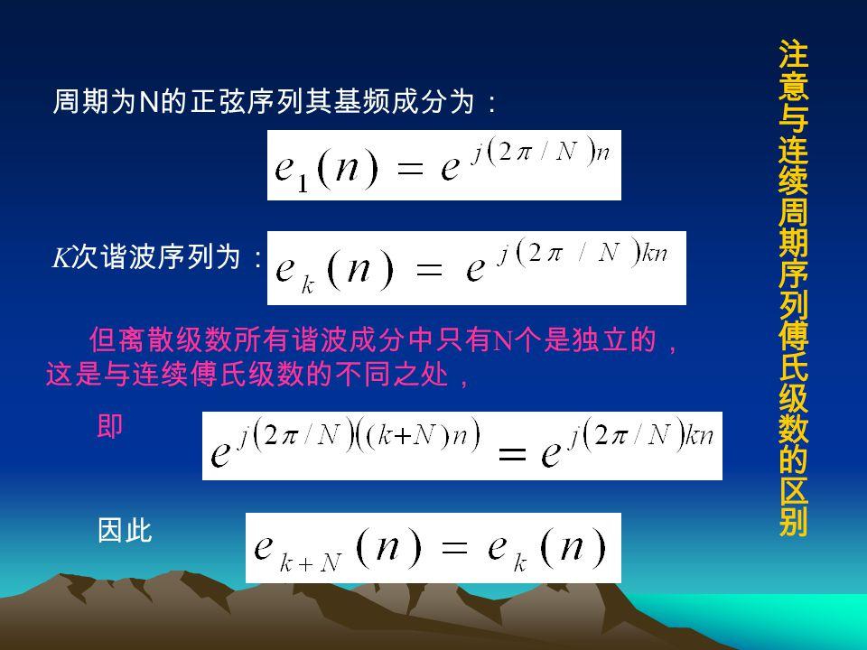 注意与连续周期序列傅氏级数的区别 周期为N的正弦序列其基频成分为: K次谐波序列为:
