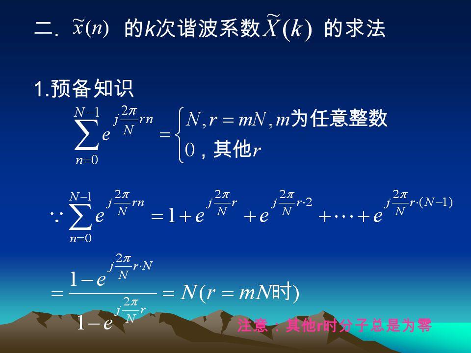 二. 的k次谐波系数 的求法 1.预备知识 注意:其他r时分子总是为零