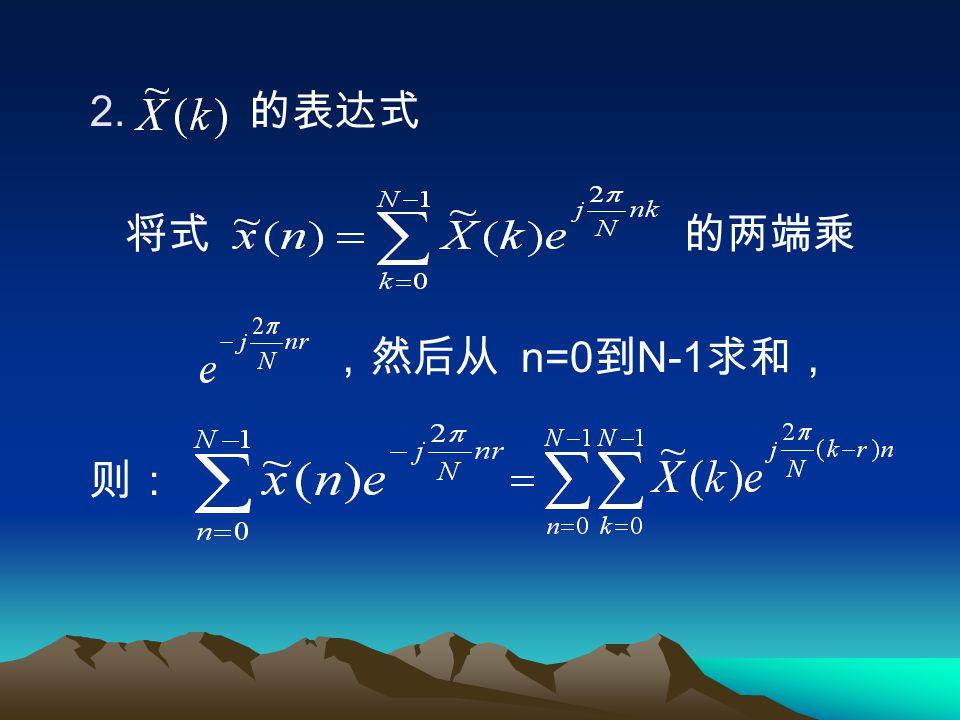 的表达式 将式 的两端乘 ,然后从 n=0到N-1求和, 则: