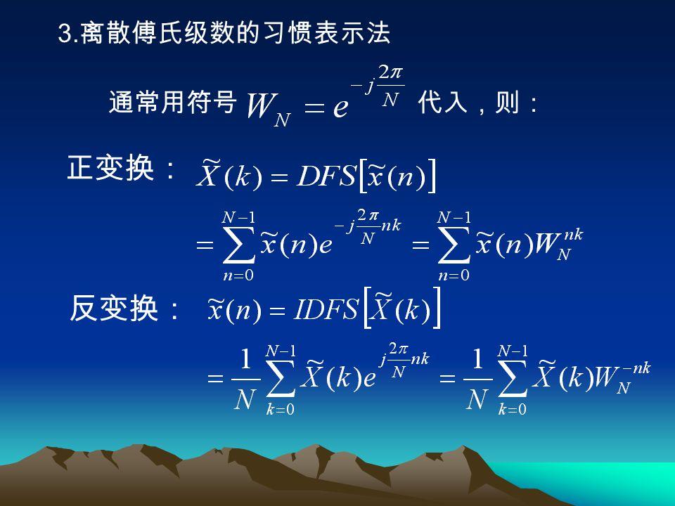 3.离散傅氏级数的习惯表示法 通常用符号 代入,则: 正变换: 反变换: