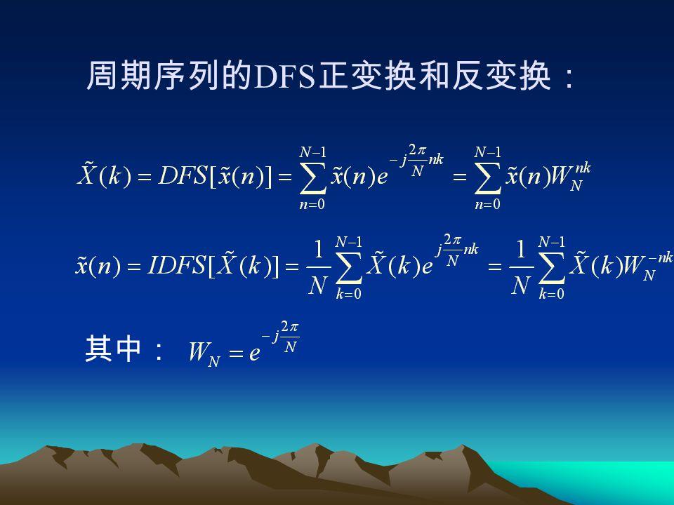 周期序列的DFS正变换和反变换: 其中: