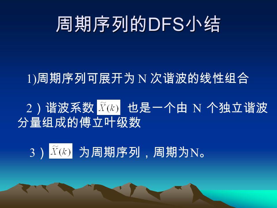 周期序列的DFS小结 2)谐波系数 也是一个由 N 个独立谐波分量组成的傅立叶级数 3) 为周期序列,周期为N。