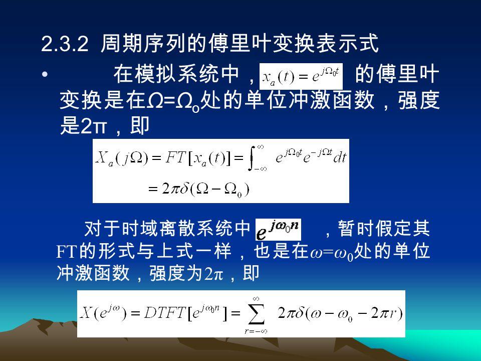 在模拟系统中, 的傅里叶变换是在Ω=Ωo处的单位冲激函数,强度是2π,即